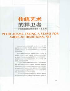 peter adams taking a stand